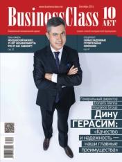 BusinessClass