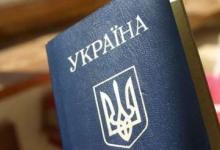Украинское гражданство оценили в $100 тыс.
