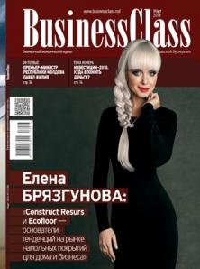 BusinessClass №138