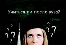 Учиться ли после вуза?