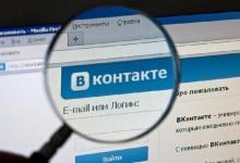 Данные пользователей отказалась передавать ВКонтакте