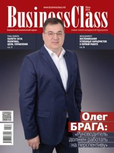 BusinessClass №141